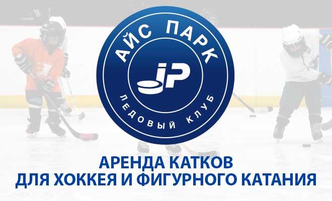 (c) Ice-park.org